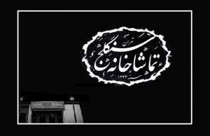 """""""سنگلج"""" قدیمی ترین تماشاخانه زنده تهران..!"""