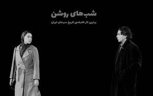 """""""شب های روشن"""" برگزیده فیلم اقتباسی ایران"""