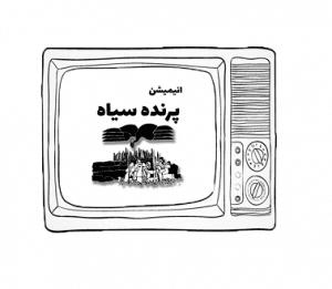 """انیمیشن کوتاه """"پرنده سیاه"""" به کارگردانی مرتضی ممیز"""