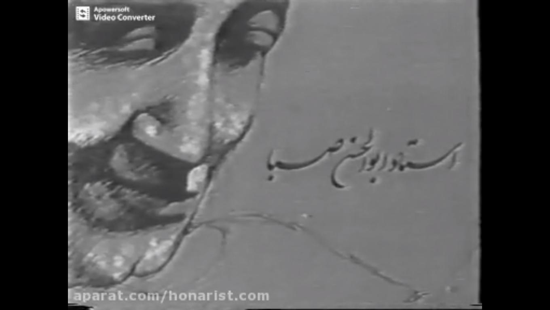 ابوالحسن صبا آپارات