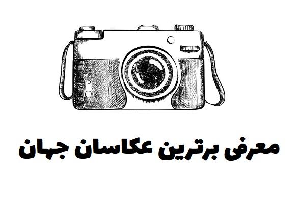 برترین عکاسان جهان