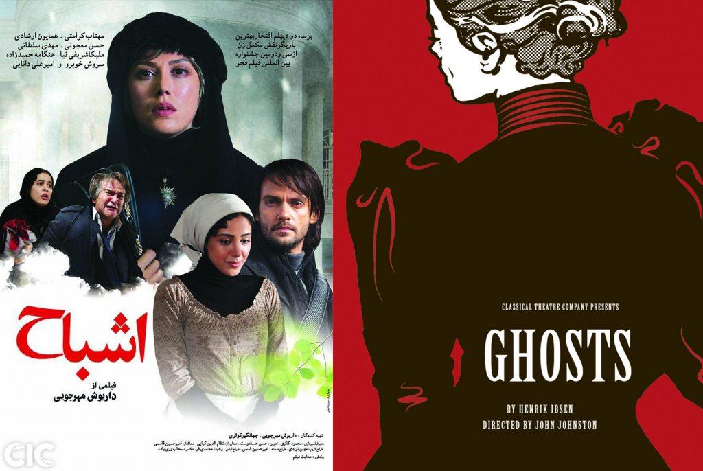 فیلم اشباح اقتباسی از نمایشنامه اشباح