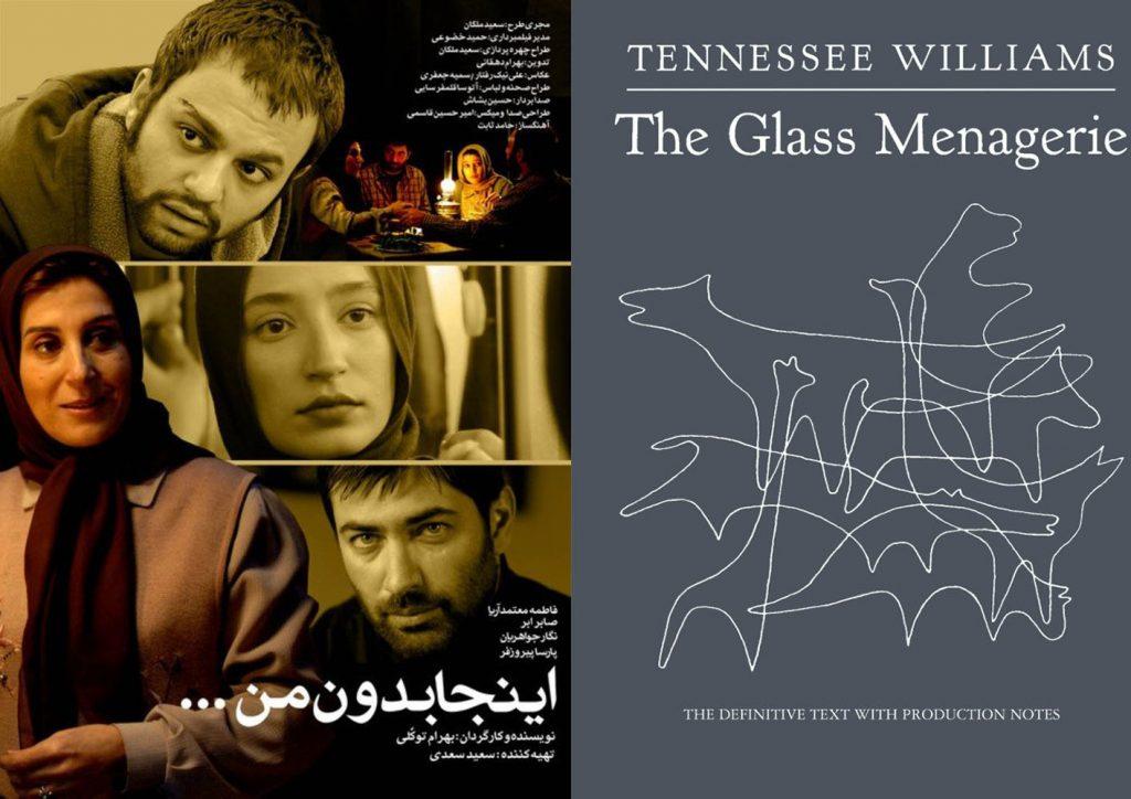 فیلم اینجا بدون من اقتباس از نمایشنامه باغ وحش شیشهای