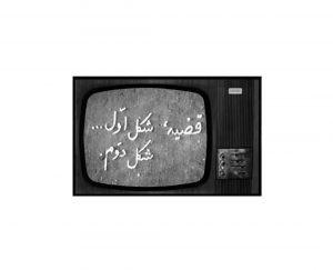 """فیلم مستند """"قضیه شکل اول، شکل دوم"""" به کارگردانی """"عباس کیارستمی"""""""