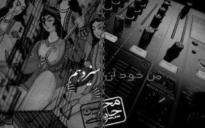 آلبوم من خود آن سیزدهم ، 39 دقیقه موسیقی فاخر محسن چاوشی…