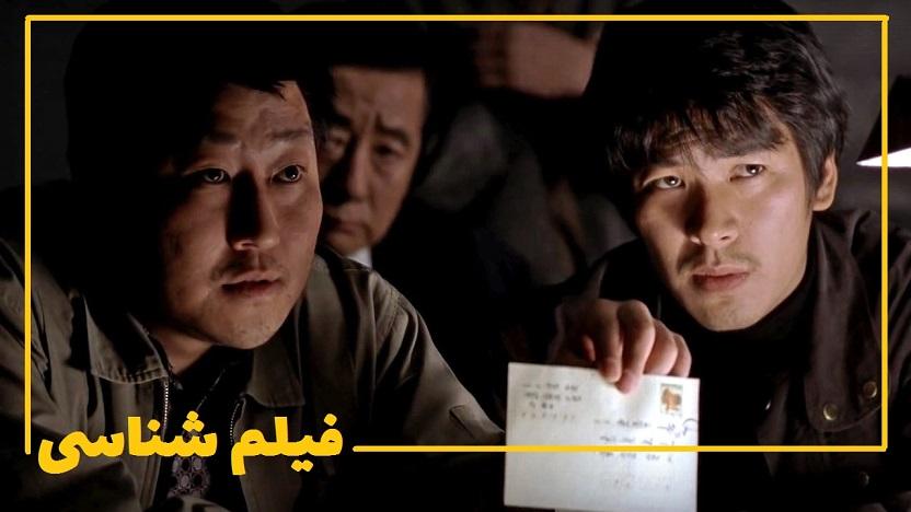 بونگ جون هو فیلم خاطرات یک قتل