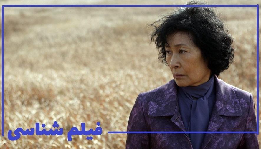 بونگ جون هو فیلم مادر