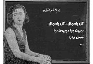 """"""" گل پامچال """" موسیقی فولکلور ایرانی"""