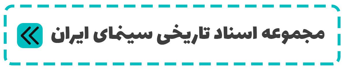 اسناد-تاریخی-سینمای-ایران