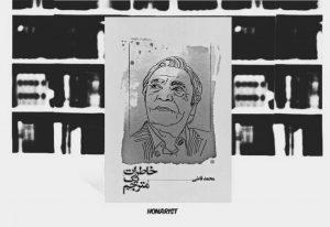معرفی کتاب خاطرات یک مترجم