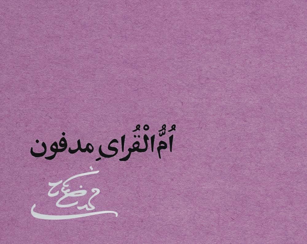 """کتاب صوتی """"اُمُالقرای مدفون"""" به قلم محمد رضایی راد"""