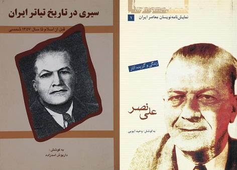 کتاب های سید علی نصر