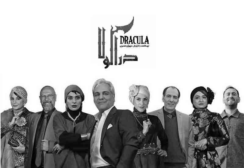 نقد سریال دراکولا مهران مدیری