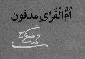 """کتاب صوتی """"اُمُالقرای مدفون"""" به قلم """"محمد رضایی راد"""""""